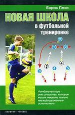 Новая школа в футбольной тренировке. 2-е издание, исправленное и дополненное