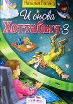 И снова Хоттабыч - 3. Сказочная повесть