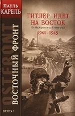 """Восточный фронт. Книга 1. Гитлер идет на восток. От """"Барбароссы"""" до Сталинграда 1941-1943"""