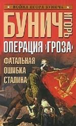 "Операция ""Гроза"". Ошибка Сталина"