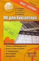 С.В. Глушаков. ПК для бухгалтера