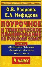 Поурочное и тематическое планирование по русскому языку, 4 класс