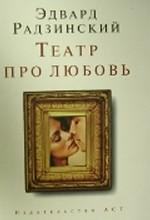 Театр про любовь ( Эдвард Станиславович Радзинский  )