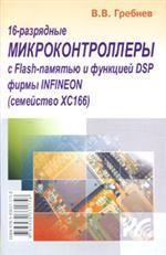 16-разрядные микроконтроллеры с Flash-памятью и функцией DSP фирмы Infineon семейство ХС166