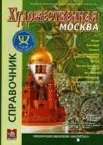 Художественная Москва. Музыкальная Москва