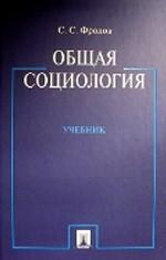 Общая социология. Учебник