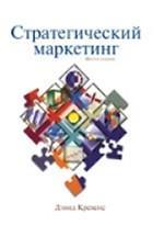 Стратегический маркетинг. 6-е издание