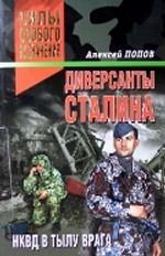 Диверсанты Сталина. НКВД в тылу врага