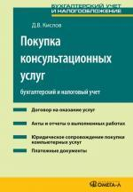 Покупка консультационных услуг: бухгалтерский и налоговый учет. 2-е изд., стер. Кислов Д.В