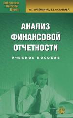 Анализ финансовой отчетности: Учебное пособие. 3-е издание