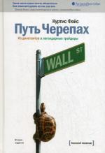 Путь Черепах. Из дилетантов в легендарные трейдеры. 2-е  издание