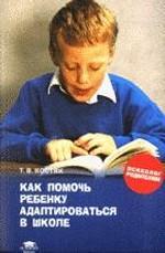 Как помочь ребенку адаптироваться в школе. Книга для родителей