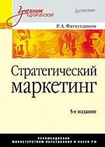 Стратегический маркетинг: Учебник для вузов. 5-е издание