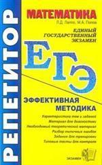 Математика: Эффективная методика: Характеристика тем и заданий, Материал для диагностики, Необходимый теоретический материал и др. Издание 6-е
