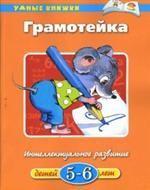 Грамотейка. Интеллектуальное развитие детей 5-6 лет. Учебное пособие