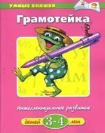 Грамотейка. Интеллектуальное развитие детей 3-4 лет. Учебное пособие