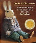 Удивительное путешествие кролика Эдварда. Сказочная повесть