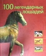 100легендарных лошадей
