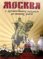 Москва. С древнейших времен до наших дней
