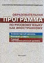 Образовательная программа по русскому языку как иностранному. Предвузовское обучение. Элементарный уровень. Базовый уровень. Первый сертификационный уровень