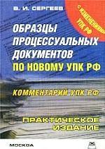 Образцы процессуальных документов по новому УПК РФ. Комментарий УПК РФ