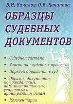 Образцы судебных документов. Схемы и комментарии