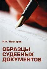 Образцы судебных документов. Практическое пособие