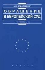 Обращение в Европейский Суд