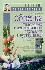 Обрезка плодовых и декоративных деревьев и куст