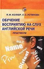 Обучение восприятию на слух английской речи. Практикум