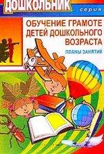 Обучение грамоте детей дошкольного возраста. Планы занятий