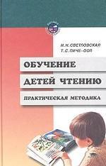 Обучение детей чтению. Практическая методика