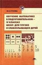 Обучение математике в подготовительном - 4 классах школ для глухих и слабослышащих детей