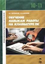 Обучение навыкам работы на клавиатуре ПК. Учебное пособие для 10-11 классов