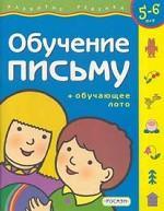 Развитие ребенка. Обучение письму 5-6 лет