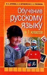 Обучение русскому языку в 1 классе