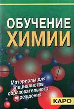 Обучение химии