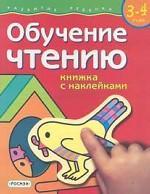 Обучение чтению (+ наклейки)