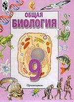 Скачать Общая биология, 9 класс бесплатно В. Захаров,А.Г. Мустафин,В.И. Сивоглазов