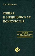 Общая и медицинская психология