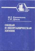 Общая и неорганическая химия. 4-е издание