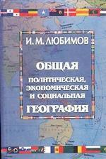 Общая политическая, экономическая и социальная география