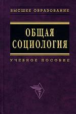 Общая социология: учебное пособие