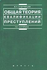 Общая теория квалификации преступлений. 2-е издание