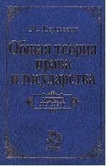 Общая теория права и государства