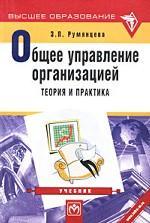 CD: Общее управление организацией. Теория и практика