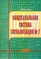 Общеканальная система сигнализации № 7. 2-е издание