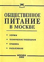 Общественное питание в Москве