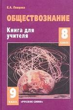 Обществознание. Книга для учителя, 8 класс