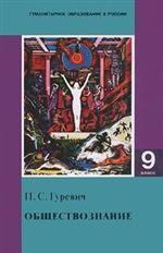 Обществознание. 9 класс: учебное пособие